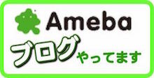 amebaバナー1